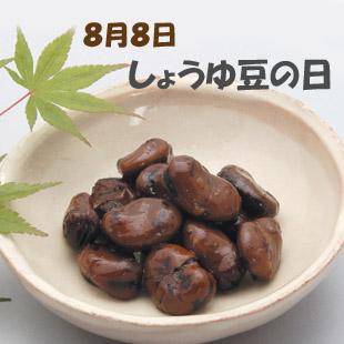 8月8日はしょうゆ豆の日のイメージ
